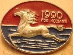 1990 год лошади