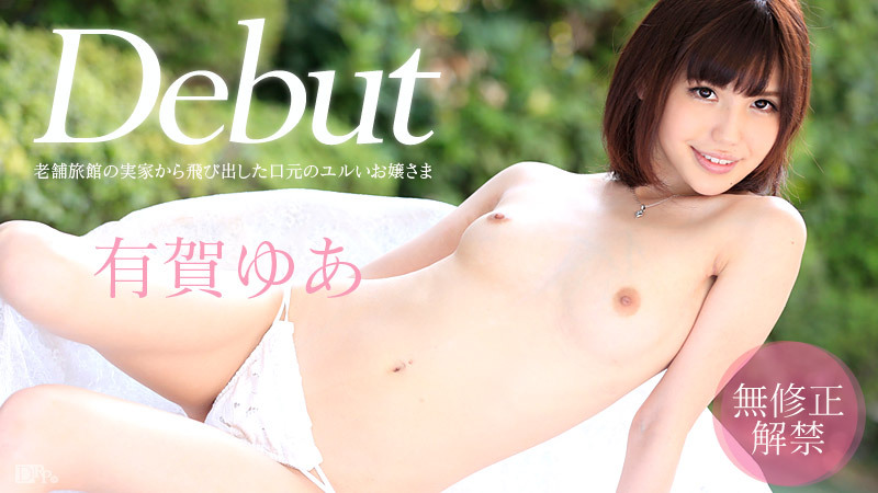 WATCH AV Xporn 18+111315 021 Yua Ariga [HD]