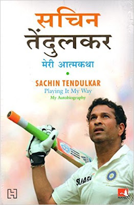 Download Free Playing It My Way: My Autobiography (HINDI) by Sachin Tendulkar Book PDF