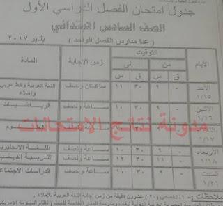 محافظة المنوفيه : جداول امتحانات الترم الثانى 2017 الشهادة الثانويه والاعداديه والابتدائيه