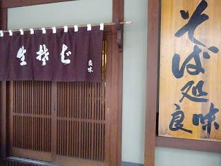 野沢温泉で信州そば『良味』
