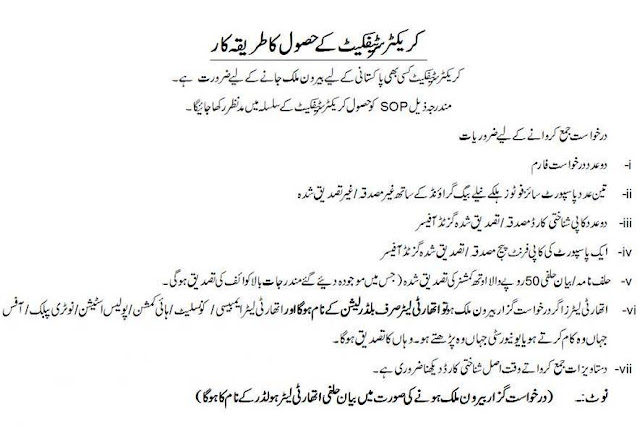 character-certificate-urdu