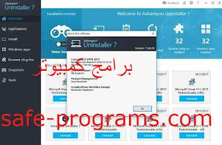تحميل برنامج حذف البرامج المستعصية والغير قابلة للحذف