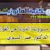 مسئولية الدولة عن القوانين للدكتور عمر السيوى