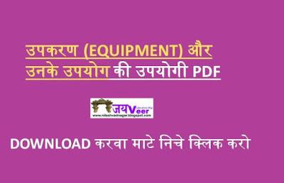 उपकरण (EQUIPMENT USE) और उनके उपयोगी के बारे जाने | Sarkari Naukri Updates