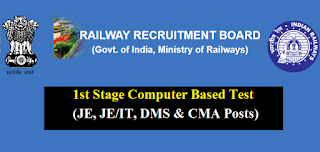 RRB JE Exam Date 2019 - Download JE CBT Admit Card JE, JE/IT, DMS & CMA Posts)