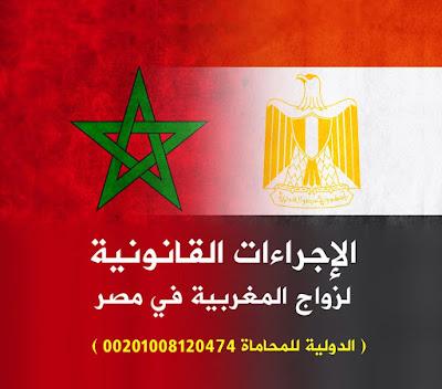 الزواج من مغربيه فى مصر