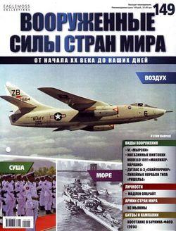 Читать онлайн журнал<br>Вооруженные силы стран мира (№149 2016) <br>или скачать журнал бесплатно