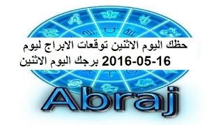 حظك اليوم الاثنين توقعات الابراج ليوم 16-05-2016 برجك اليوم الاثنين