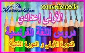 جميع دروس اللغة الفرنسية للسنة الاولى إعدادي pdf🙌 مشاهدة ✍تحميل مباشر✅موقع المقرر لكم الشامل