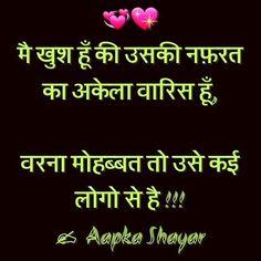 100+ Best Shayari In Hindi English Whatsapp (2019
