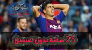 25 ساعة بدون تسجيل - معاناة سواريز خارج ملعب برشلونة لا تتوقف