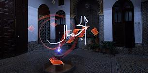 Keren! Teknik Fotografi Membuat Kaligrafi Arab Dengan Cahaya.