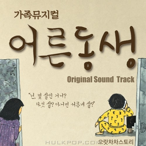 Junyoung Oh – 어른동생 OST