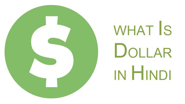 डॉलर क्या है, डॉलर का क्या रेट है