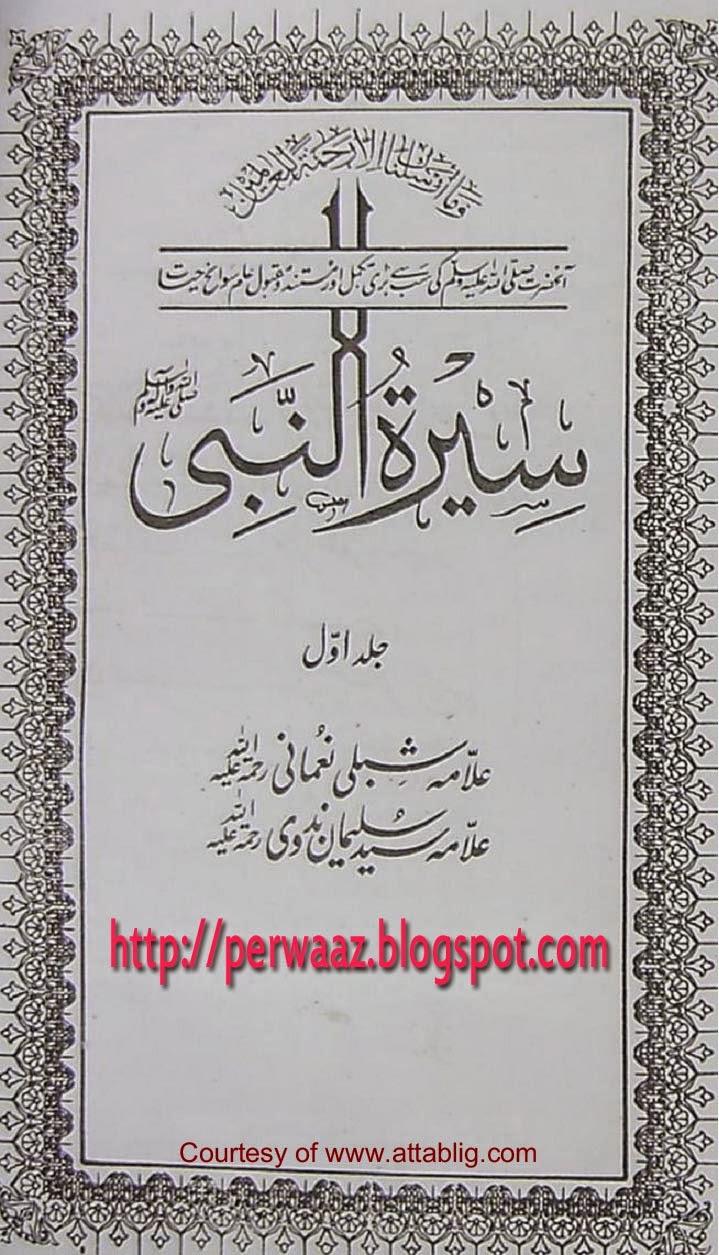 Seerat-un-Nnabi P.B.U.H Vol 1 by Allama Shible Nomani (R.A