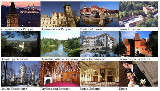 Чехия свадьба романтические места