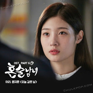 Downlaod MP3 [Single] Arie, Yoon Ji Hoon – Drinking Solo OST Part.6