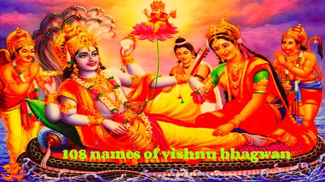 विष्णु के 24 अवतार कौन से हैं - Vishnu Avtaar