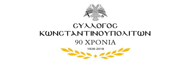 Ο Σύλλογος Κωνσταντινοπολιτών γιορτάζει τα 90 χρόνια παρουσίας του