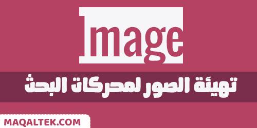 تهيئة الصور في المواقع والمدونات للحصول على أرشفة قوية