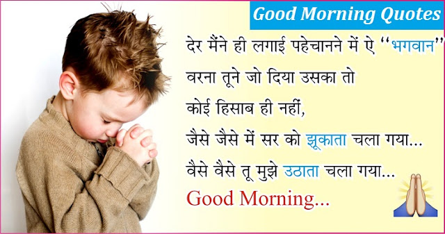 latest-good-morning-sms-in-hindi
