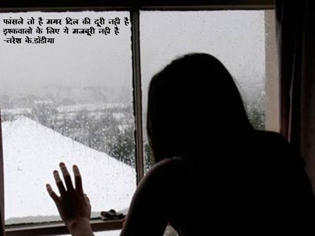 फांसले तो है मगर दिल क़ी दूरी नही है Hindi Sher By नरेश के.डॉडीया
