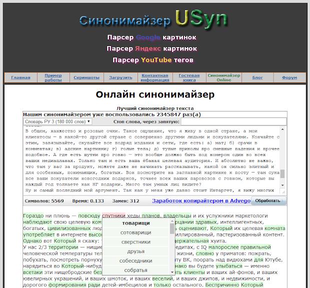 usyn ru online