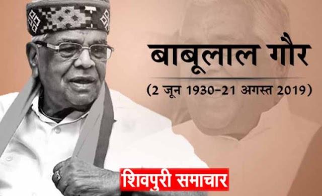 पूर्व मुख्यमंत्री बाबूलाल गौर के निधन पर तीन दिवस का राजकीय शोक   SHIVPURI NEWS