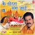 kawane Khotwa Me Bhojpuri Lyrics