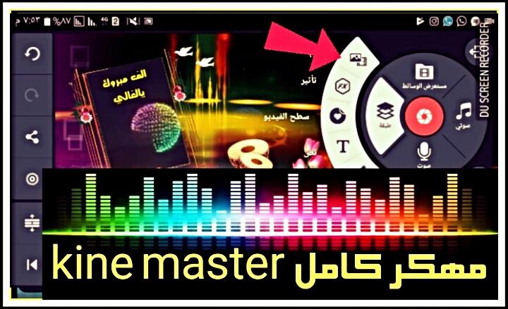 67bff35bd تنزيل كين ماستر kine master مهكر كامل آخر اصدار
