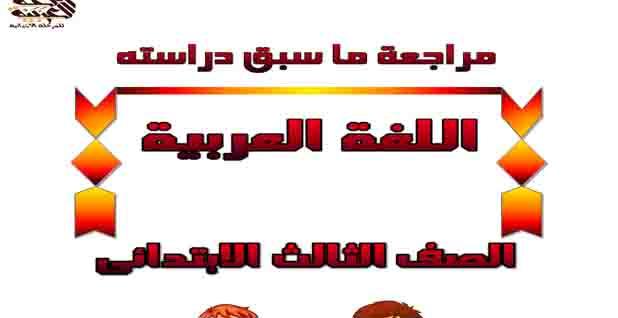 بوكليت شرح منهج اللغة العربية للصف الثالث الابتدائى المنهج الجديد الترم الاول 2021 للاستاذة امنية وجدى