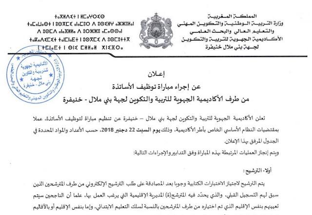إعلان عن إجراء مباراة توظيف الأساتذة من طرف الأكاديمية الجهوية للتربية والتكوين لجهة بني ملال خنيفرة