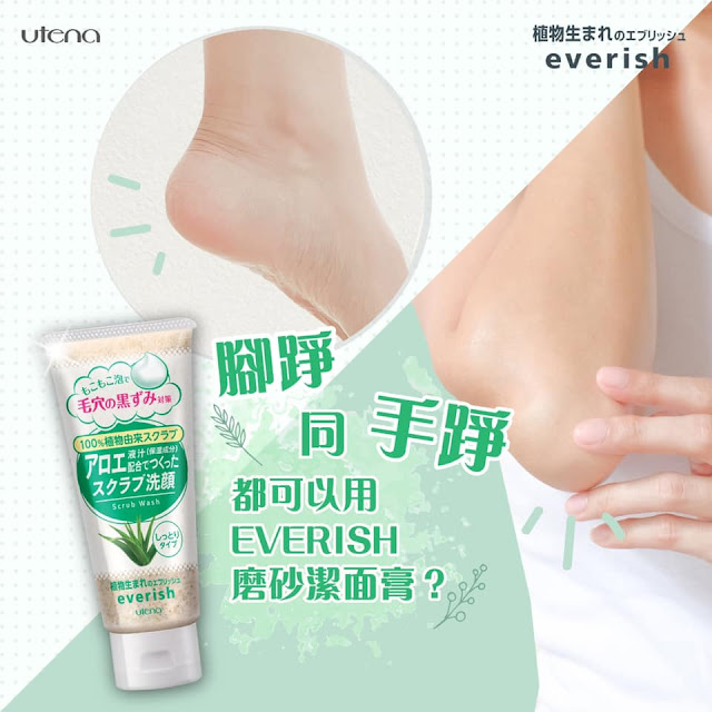 磨砂潔面膏, utenahk, 日日用磨砂膏, everish, utena, cleansing, 夏沫, kol, beauty, beautytips, lovecath, catherine, lovecathcath, 白泥磨砂潔, 蘆薈磨砂,