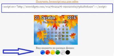 код календаря на сайт