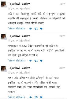बिहार के अपमान पर फडणवीस को उपमुख्यमंत्री तेजस्वी ने दिया करारा जवाब
