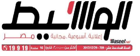 جريدة وسيط القاهرة عدد الجمعة 29 ديسمبر 2017 م