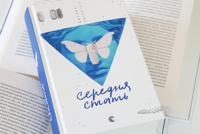 Що читати цього літа  Любко Дереш про 4 нові романи - BIBLIO-NIVKI ... ed21eb3f2c39b