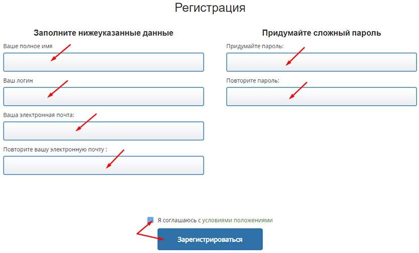 Регистрация в Biogenix 2