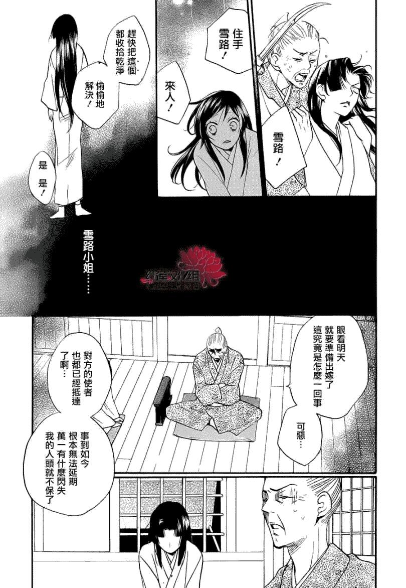 元氣少女緣結神: 090話 - 第30页