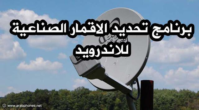تحميل برنامج Satellite Pointer لتحديد الأقمار الصناعية للاندرويد