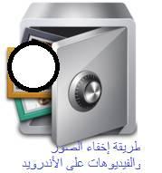 برنامج إخفاء الصور