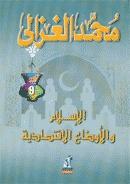 كتاب الاسلام والاوضاع الاقتصادية pdf لمحمد الغزالي