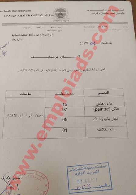 اعلان توظيف في شركة المقاولون العرب ولاية بشار جانفي 2017