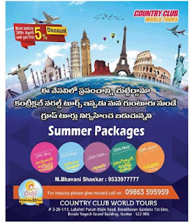 country club guntur