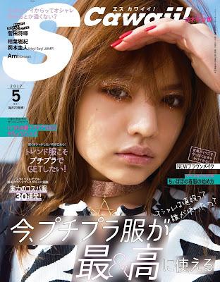 S Cawaii!(エスカワイイ) 2017年05月号 raw zip dl