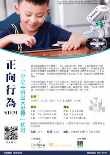 活動推介 : 香港島區 - 正向行為 STEM「小小手拼出大世界」初班
