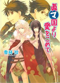 [Novel] Maru-Ma Series (㋮シリーズ) 01-06