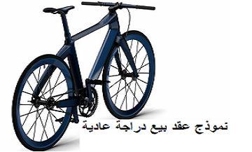 شراء دراجة هوائية