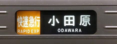 小田急電鉄 快速急行 小田原行き1 1000形(RAPID EXP.表示)